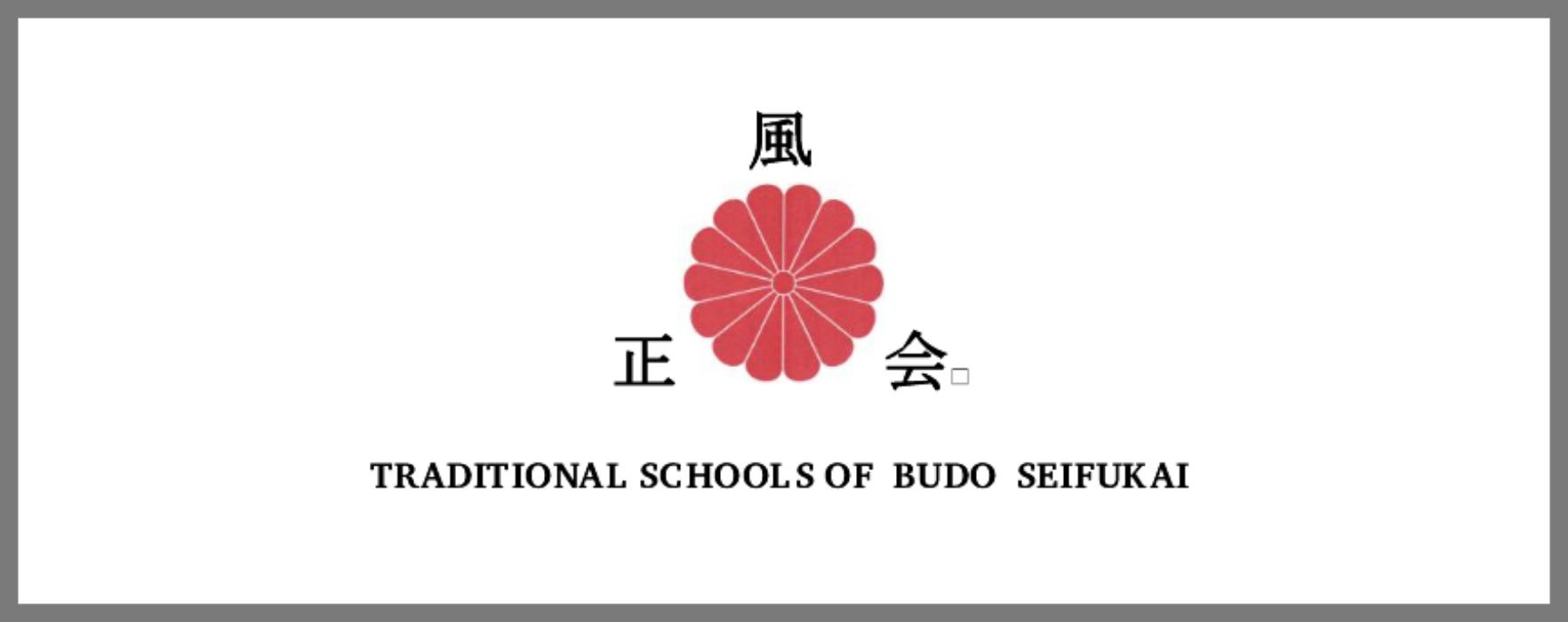 Programma di Esame Dan Seifukai Daito Ryu Aikijujutsu ProgettoAiki