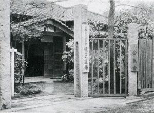 Hombu 1950