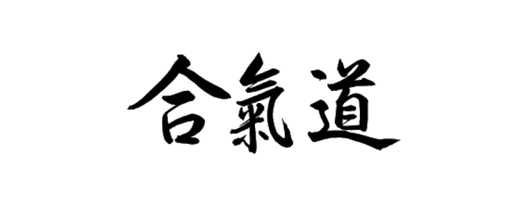 Cronologia dell'aikido
